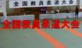 全国教員柔道大会 2018年